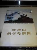 梵净山科学考察集【1982年一版一印500册插图版】