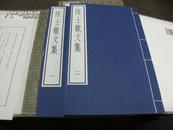 陆士龙文集(16开线装 全一函二册 1986年据北京图书馆藏宋朝刻本原大影印) U4