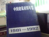 中国建筑材料年鉴 1981-1982