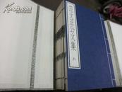 范文正公文集(16开宣纸线装 全一函八册 1984年据北京图书馆藏宋朝刻本原大影印) U4
