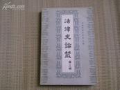 83年1版1印《法律史论丛》 第三辑 仅印5500册