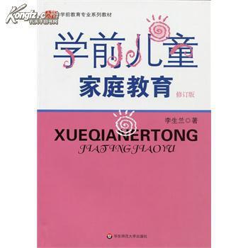 【图】正版书籍 学前儿童家庭教育(修订版)