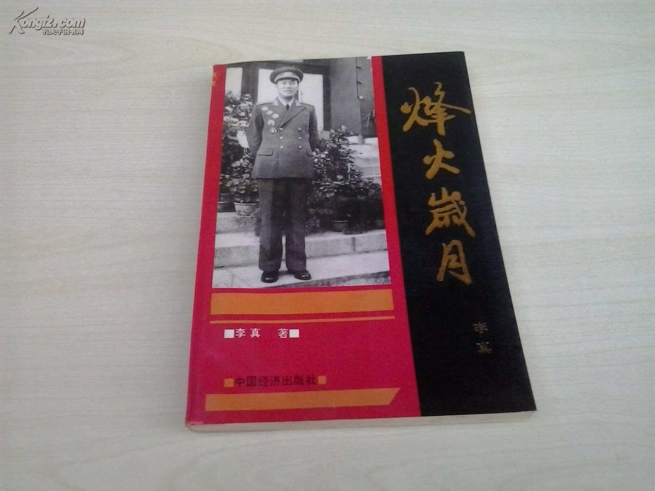 烽火岁月(李真将军回忆录)