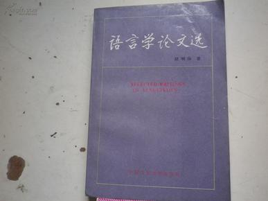 著者签名:胡明扬 《 语言学论文选》32k