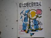 著者签名:冯之浚 《   现代文明社会的支柱---科技·管理·教育 》32k