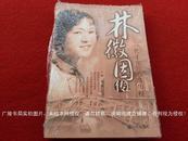 《林徽因傳:一代才女的心路歷程》(全一冊)32開.平裝.簡體橫排.九洲圖書出版社.定價:¥29.60元【原包裝、有塑封】