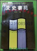 文史书苑-吉林文史出版社书评附书目 88年绝版保原版正版WM