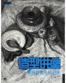 成功之路中青新世纪美术高考系列丛书:造型讲堂(素描静物基础训练)