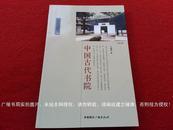 《中國古代書院》(全一冊)32開.平裝.簡體橫排.中國國際廣播出版社.出版時間:2009年11月第1版第1次印刷