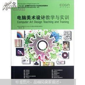 """""""十二五""""全国数字艺术设计专业精品课程教材:电脑美术图片"""