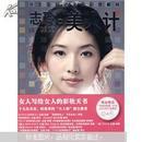 林志玲美人计-台湾第一美女