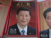 风云人物2012年9--10  十八大特刊