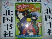 火影忍者最强超特辑 火影忍者2005年最新珍藏特辑 NARUTO 岸本齐史 孔网孤本 铜版纸印刷