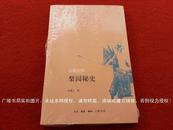 《故都宮闈梨園秘史》(全一冊)16開.平裝.簡體橫排.生活·讀書·新知三聯書店.定價:¥25.00元【有包裝、有塑封】
