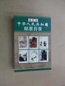 中华人民共和国邮票目录(最新版)全彩图