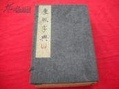 《康熙字典》民国15年版,全6卷,上海鸿章书局石印,95品函套85品。