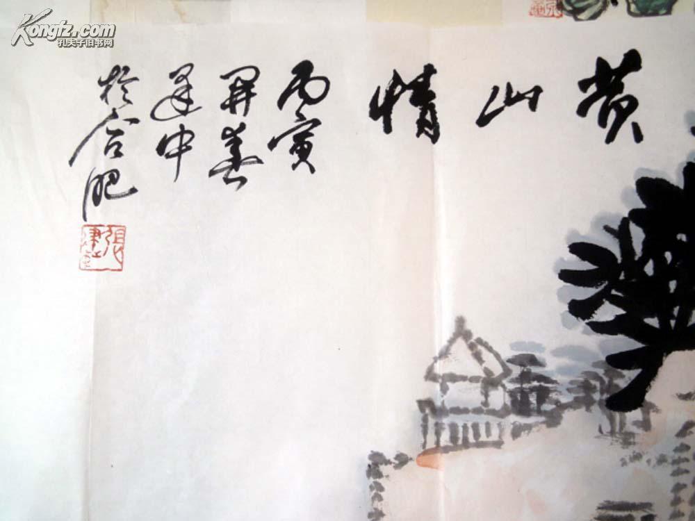 安徽著名老画家【张建中】68*136山水图片