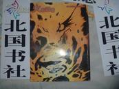 火影忍者NARUTO 岸本齐史 原画集  特辑 第二部经典收藏原画集 孔网孤本