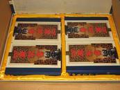 四库禁书全16卷(16开精装本原箱包装全新)京华出版2001年一版一印【原封全新】
