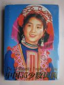 中国55少数民族明信片