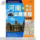河南及周边省区公路里程地图册(2007)有现货