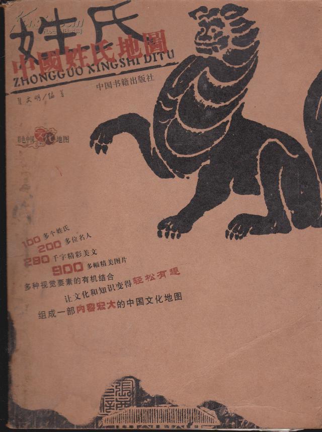 中国姓氏地图:彩图版