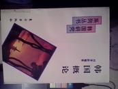 韩国概论  (韩国研究系列丛书)