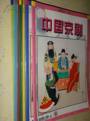 中国京剧    2003年第1、2、4、5、6、8、9、10、11、12期  共10本合售