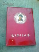 毛主席手书选集(16开,红塑料封皮,封面带主席彩色头像,67年出版)