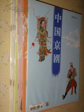 中国京剧    2004年全1-12期 不重复