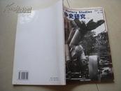 战争史研究 (三) 总第12册