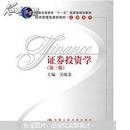 """普通高等教育""""十一五""""国家级规划教材:证券投资学(第3版)"""