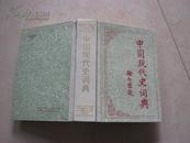 中国现代史词典 87年一版一印