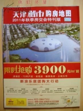 天津楼市购房地图 2011年秋季房交会特刊版