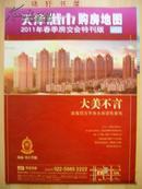 天津楼市购房地图 2011年春季房交会特刊版