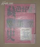 限定250部《日本好色藏票史》(日本情色藏书票史,函盒精装本仅印250部)