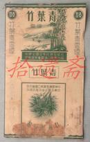 烟标 竹叶靑 中南办事处汉口烟厂 一级珍品