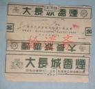 烟标 公私合营大长城条标 拼件 A
