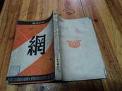 5518:孤本小说-----长篇创作《网》丘石木作品