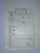 运动员技术等级成绩证单(刘国斌)