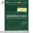 生物化学与分子生物学(供8年制及7年制临床医学等专业用)(第2版)(附光盘)