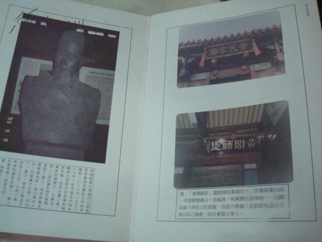 【图】(南阳堂)叶氏族谱图片