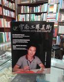 云南工艺美术2014年第1期总第41期
