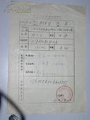 等级运动员成绩证明单(杨宏宇)