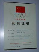 全国体育竞赛获奖证书(吕超)   第一名