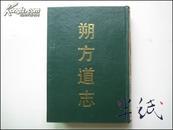 朔方道志  1991年初版仅印200册