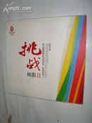 邮票珍藏《第29届奥林匹克运动会-运动项目(二)挑战极限Ⅱ》12开 内有100多面值的邮票 内10品)