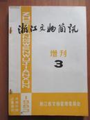 浙江文物简讯 1983年第3期增刊