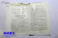 文革小报:战地快报  第五期 1970年8月27日出版 油印