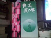 日本围棋 第五辑【92年6月1版1印2.500册】